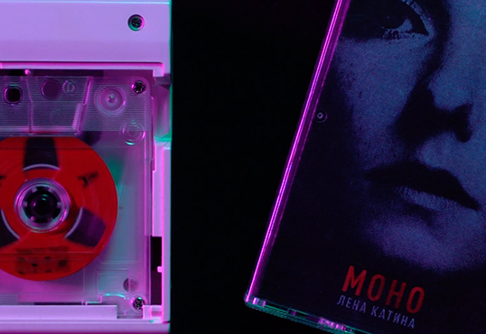 МОНО full album cassette edition
